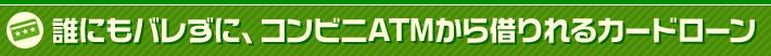 電話確認なしで、カードローン申込!コンビニ・銀行ATMから利用可。WEB申込は10分でOK